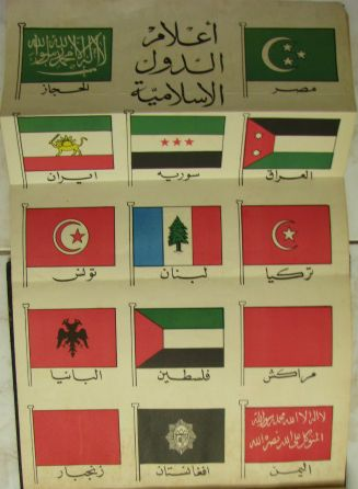 [Flags of Islamic countries in 1930s]